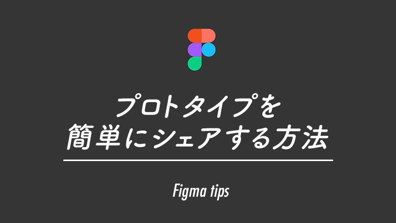 figmaでプロトタイプを簡単にシェアする方法