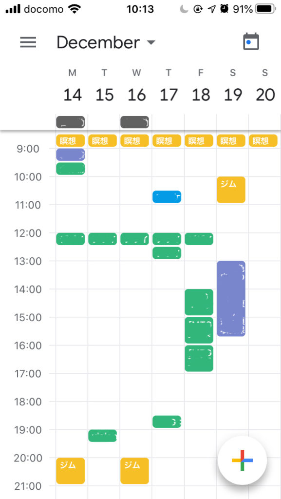 グーグルカレンダー活用法