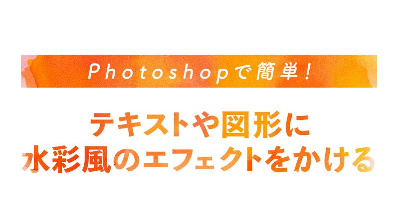 Photoshopで簡単!テキストや図形に水彩風のエフェクトをかける