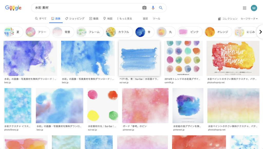「水彩 背景」の検索結果