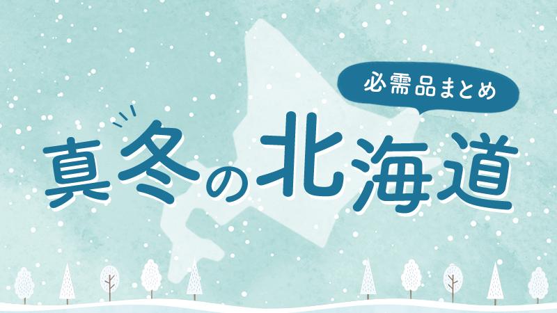 真冬の北海道に行くときの必需品まとめ。安く手に入れる方法もご紹介!