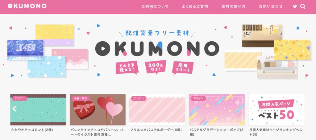 OKUMONO