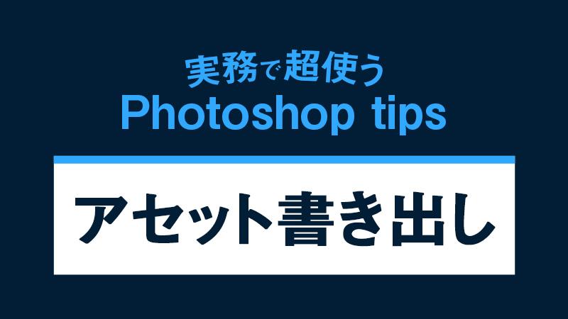 実務で超使う【Photoshopでアセット書き出し】簡単で便利な書き出し技をご紹介!