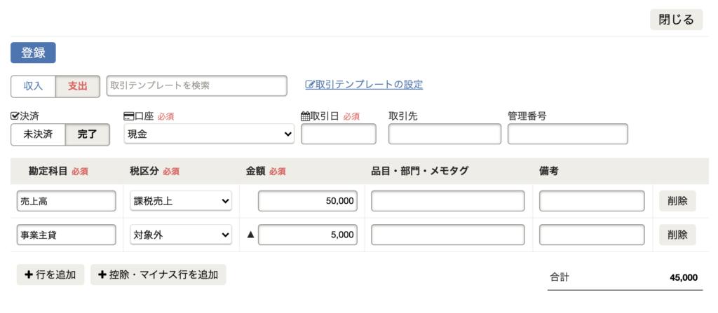 源泉徴収されている売上の取引登録