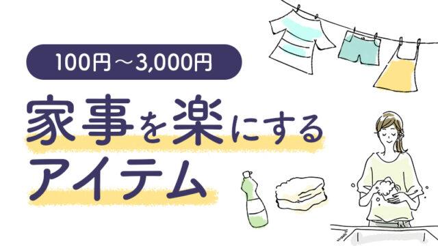 3,000円以下で家事を楽にするアイテム8選。日々の洗濯・掃除・料理・洗い物を楽にするコスパ最強グッズ
