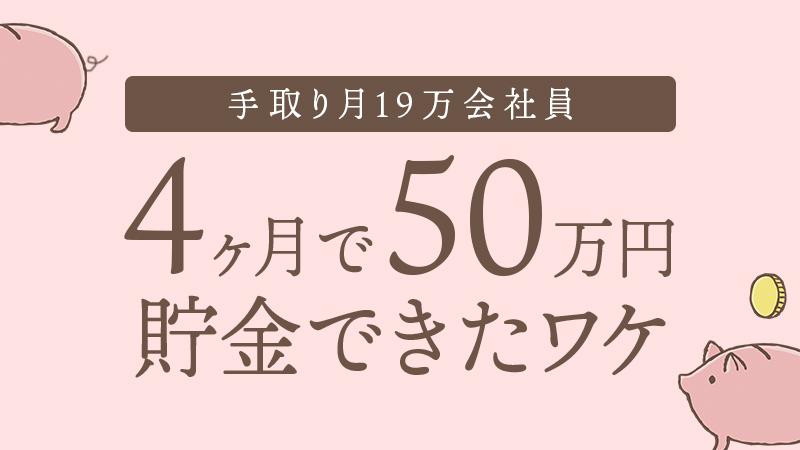 手取り19万の会社員が、4ヶ月で50万円貯金できたワケ