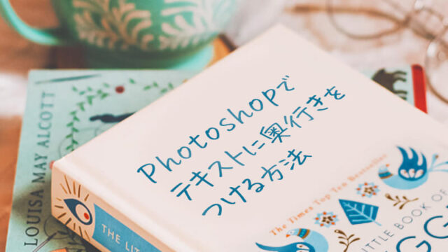 【Photoshopで簡単】テキストに遠近感を!テキストに奥行きや角度をつけて加工する方法