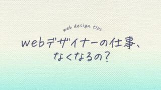 【対策あり】webデザイナーの仕事はなくなる?一部は確実になくなるけど、このスキルがある人は強い!