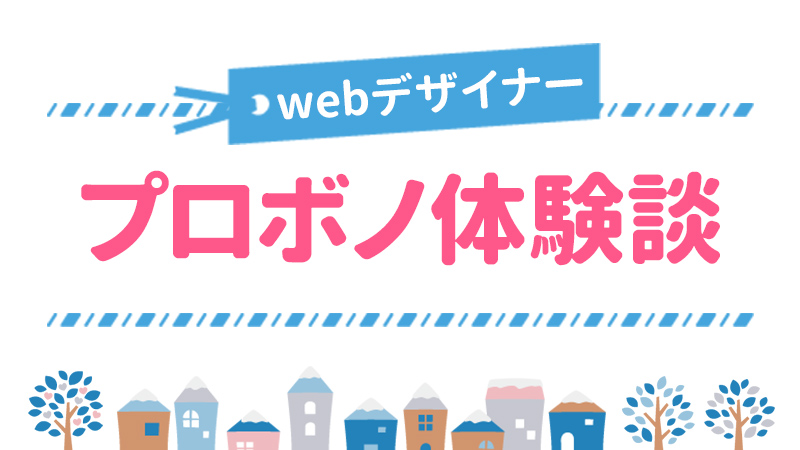 【webデザイナーのプロボノ体験談】ボランティアでwebサイト制作をやるべきではないと感じた理由