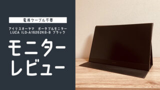 【モニターレビュー】買ってよかった!アイリスオーヤマのポータブルモニターLUCA ILD-A16262KS-B ブラック