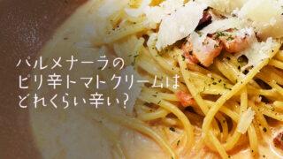 パルメナーラのピリ辛トマトクリームはどれくらい辛い?イオンのフードコートといえばパスタでしょ