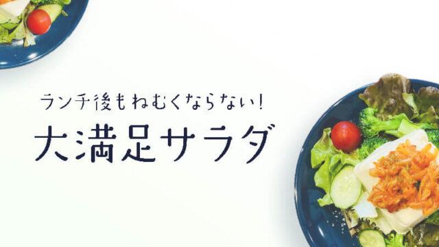 ランチ後も眠くならない【大満足サラダレシピ】安い×簡単×栄養たっぷり。午後の生産性もバッチリなサラダレシピ