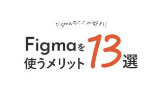 Figmaのここが好き!!Figmaを使うメリット13選。XDでは実現できない便利な機能が盛りだくさん
