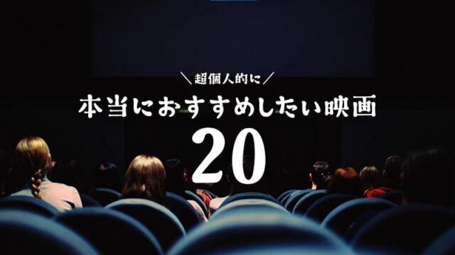 【おすすめ映画】泣ける、心が揺さぶられる、引き込まれる、展開が読めない、笑える…私のお気に入り映画を集めました