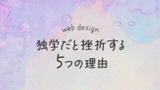 webデザイン、独学はおすすめしません!独学だと挫折する5つの理由