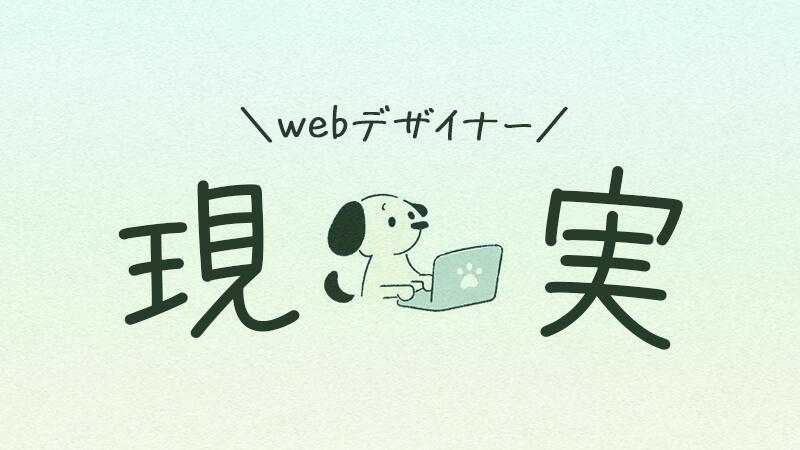 憧れのデザイナーの現実は?webデザイナーになって良かったこと、辛かったこと。
