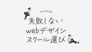 webデザインのオンラインスクール、どこを選べば良いの?失敗しないためのポイントと、スクールを120%活用する方法をご紹介